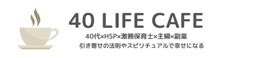 40LIFE CAFE