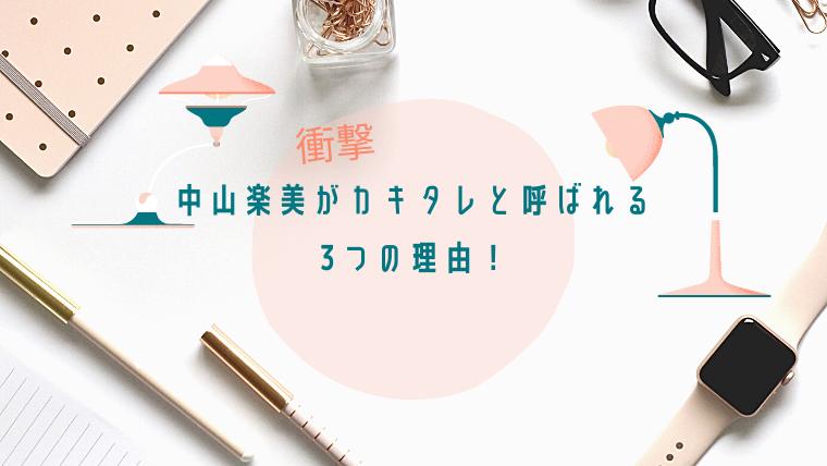 中山楽美 カキタレ
